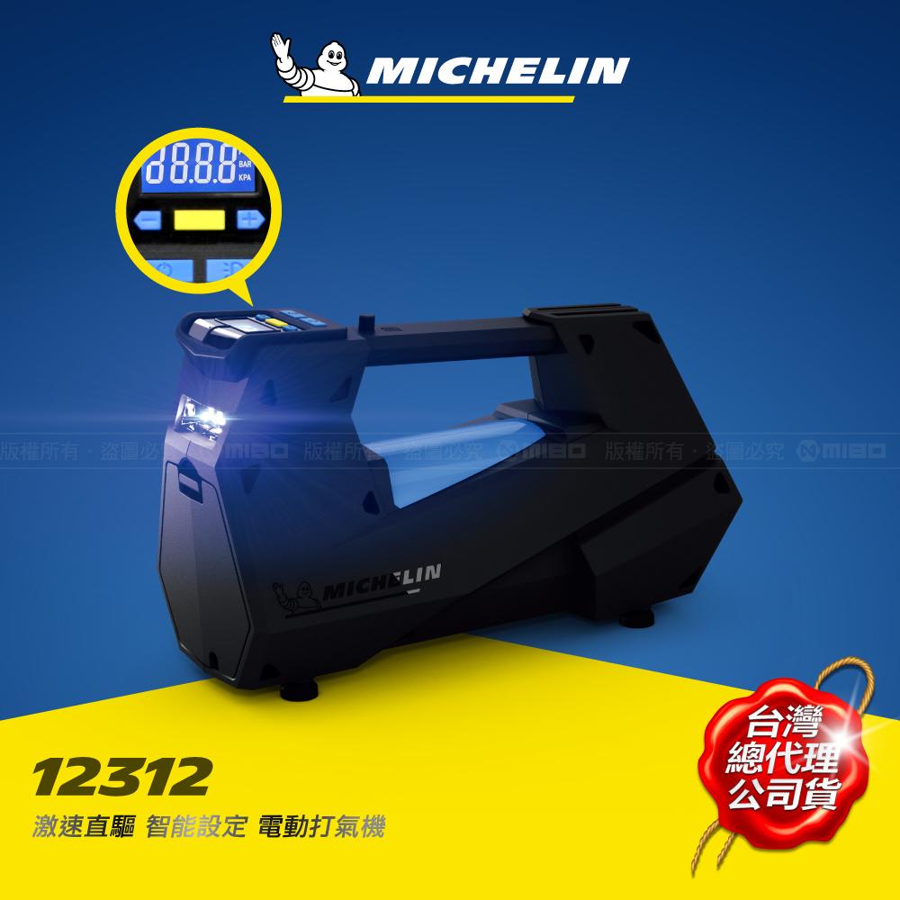激速直驅智能設定電動打氣機 12312