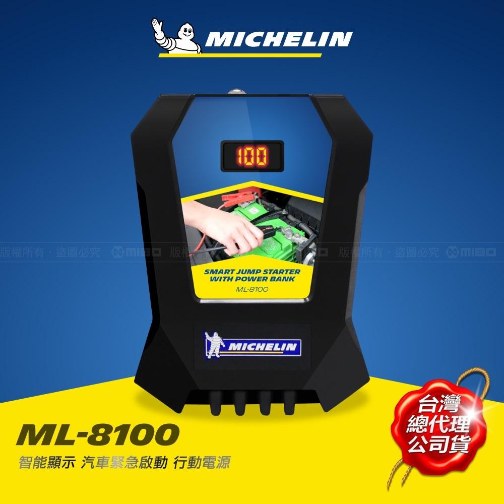 智能顯示 汽車緊急啟動 行動電源 ML-8100
