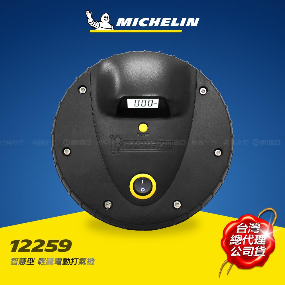智慧型輕量電動打氣機 12259