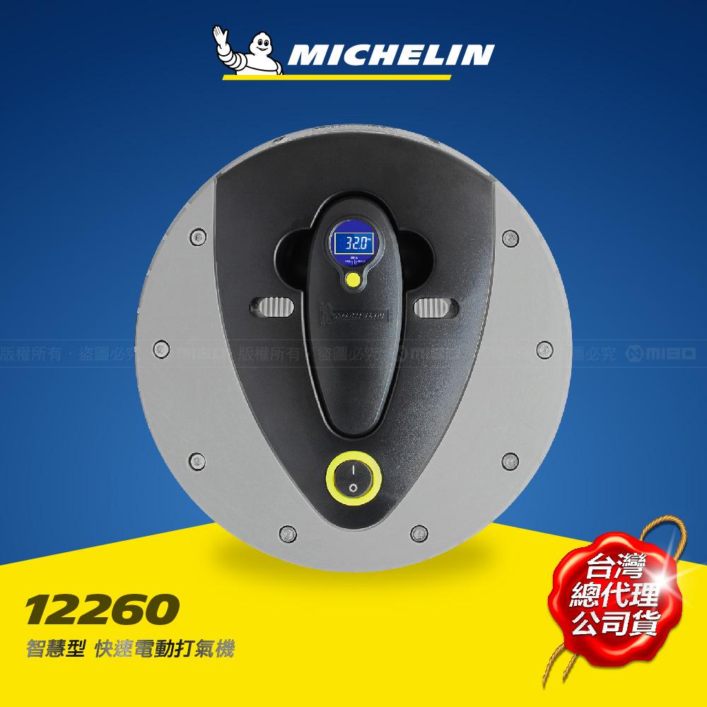 智慧型快速電動打氣機 (附電子胎壓計) 12260