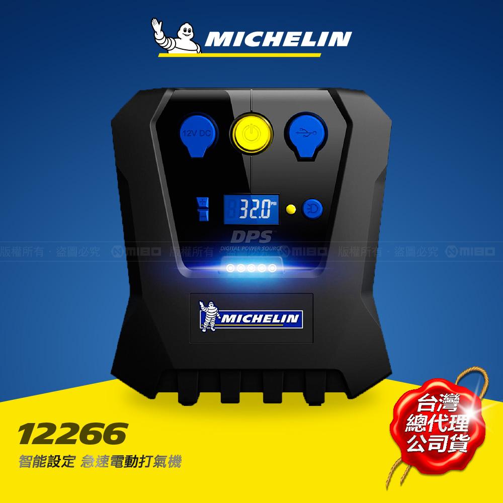 智能設定 急速電動打氣機 12266