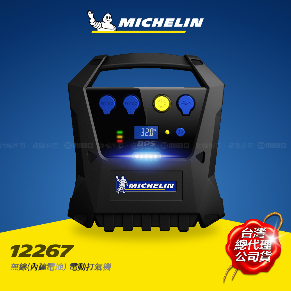 無線(內建電池) 電動打氣機 12267