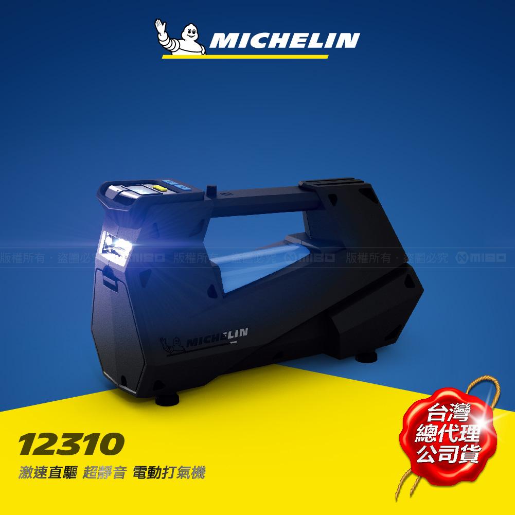 激速直驅超靜音電動打氣機 12310