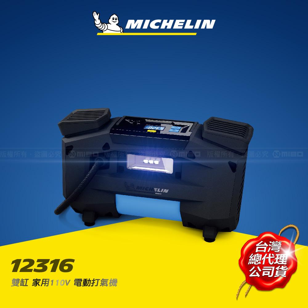 激速直驅雙缸家用110V電動打氣機 12316
